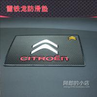 Citroen c5 bombards c4 l c2 elysee perfume slip-resistant pad glove mobile phone pad