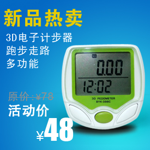 Electronic pedometer multifunctional 3d pedometer running sports tracker