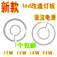 5730 led ceiling light lamp plate refires lamp plate light source ring square light kit  LED retrofit 18W with IC driver