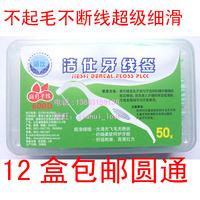 50pcs/lot Dental flosser sign square box super smooth leptonema 50 hook wool line