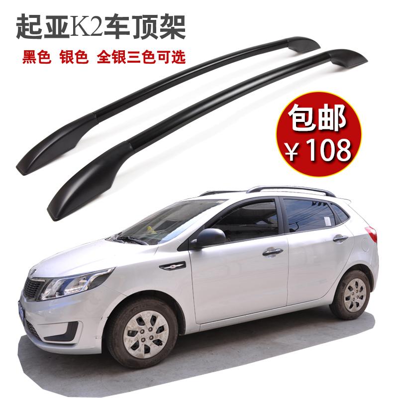 Refires KIA k2 hatchback luggage rack aluminum alloy roof rack hole-digging decoration supplies(China (Mainland))