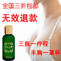 Breath natural plant roses breast enlargement essential oil accrescent perfect massage puddled