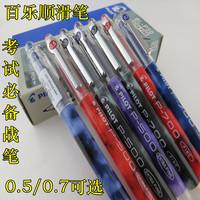 Free shipping, Pilot baile bl-p500 p700 leugth needle pen baile pen leugth