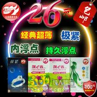 4 box 26 ! pleasure more condoler Small ultra-thin condom combination set adult supplies