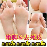 9.9 2 bags crystal foot mask u.s. foot feet foot film corneous whitening peeling