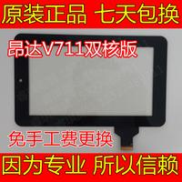 V711 original dual-core capacitive touch screen handwriting screen hld-gg705s