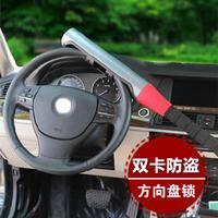 Steering wheel safety lock dual-card baseball lock car anti-theft locks