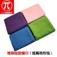 3.14 silica gel yoga towel lengthen slip-resistant fitness blanket sports blanket thickening yoga blanket broadened
