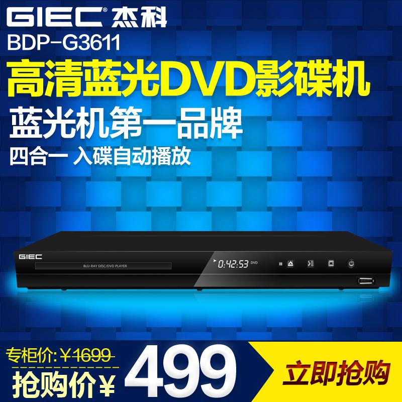 Giec gecko bdp-g3611 blu ray dvd disc player hd hard drive player blu ray player(China (Mainland))