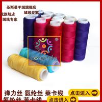 Elastic line spandex yarn high-elastic nylon wire high-elastic wire mink cashmere yarn thread
