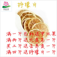 Free Ship Chinese Flower Teas 50g/pack Premium dried lemon dried fruit tea whitening detoxifies c