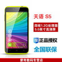 K-touch customers s5 rainbow sugar quad-core 5.0 screen dual sim dual standby 3g mobile phone