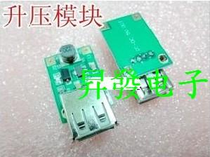 5PCS DC-DC Boost (0.9V ~ 5V) l 5V 600MA USB Boost Mobile Boost plate(China (Mainland))
