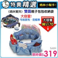 Mommas ! double faced mother and child bags storage bag sorting bags 130g