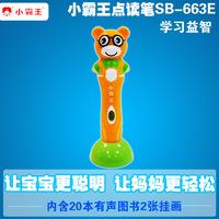 Super point read pen child puzzle sb-663e pre-teaching infant story machine