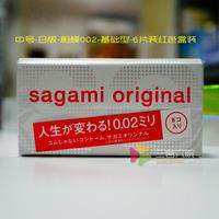 Sagami mode 0.02 ultra-thin condom mode 002 ultra-thin condom set japan
