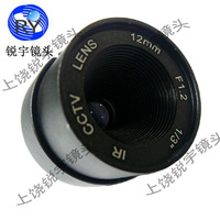 12mm/IR sense infrared lens fixed iris / surveillance camera / full metal full glass / fixed lens