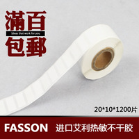 Fasson 20 10 1200 thermal paper label paper sticker bar code paper