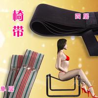 Fun furniture sex chair elastic chair belt novelty adult supplies a pair of elastic