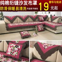 100% cotton quality fashion slip-resistant sofa cover sofa cushion sofa fabric cover
