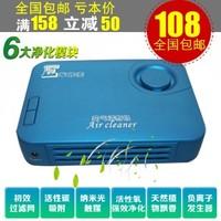 Car car air purifier household purifier car oxygen bar uv activated carbon negative ion