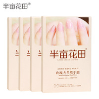 Armfuls puddles hand nursing care set whitening exfoliating whitening hand film corneous