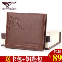 Septwolves wallet men's genuine cowhide leather wallet male horizontal short clip belt loose-leaf male wallet