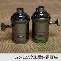 Free shipping copper lamp Pearl black vintage pure copper lamp vintage pendant light ul e27 e26 bulb lamp base knob