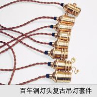 Free shipping copper lamp Vintage light bulb pendant light kit diy accessories fashion pendant light copper lamp holder