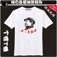 China's great man T-shirt, chairman MAO