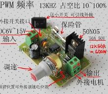 wholesale 12v motor controller