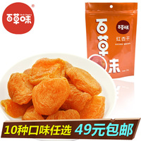 Flavor dry herb snacks candours dried fruit dried fruit dried apricots apricot 100g skgs