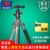 Benro paradise a1580tb0 classic aluminum alloy tripod professional slr camera tripod set
