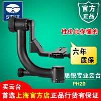 Sirui sirui 6 ph-20 carbon fiber ph20 professional bird