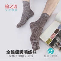 Cotton autumn and winter male socks 100% cotton socks needle male socks yarn pumping thick socks