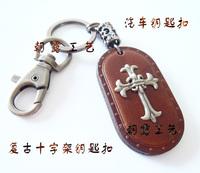 Fashion royal vintage cross keychain quality leather laciness hangings car keychain