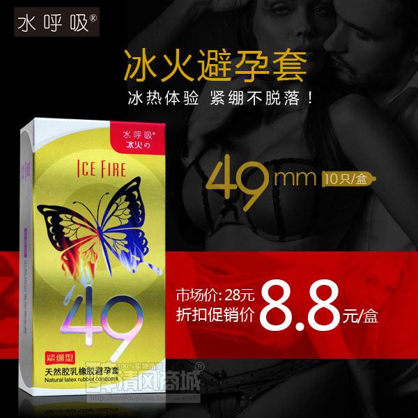 Preservativos respiratórios água Produtos de qualidade de comerciante e frio um conjunto apertado de 49 milímetros pequenas coisas adultos preservativo(China (Mainland))