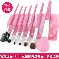 Set 7 cosmetic brush tools make-up full set blush eye shadow brush set bag