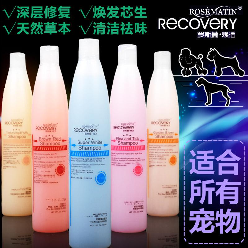 freeshipping Dog shower gel teddy unacceptable mites and shampoo pet bath 503ml(China (Mainland))
