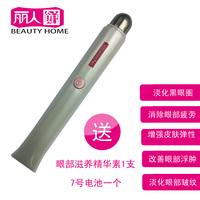 Massage eye bright pen beauty pen eye massage beauty pen dark circles eye bags household