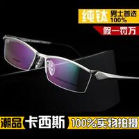 Titanium glasses frame Men myopia eyeglasses frame big ultra-light box myopia