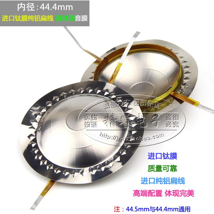 Pure aluminum flat wire mylar high-pitch 44.4mm voice coil 44 core flat aluminum titanium(China (Mainland))