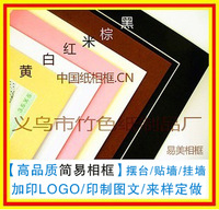A 4 paper photo frame simple photo frame cardboard combination photo frame swing sets eco-friendly paper photo frame