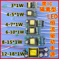 Freeshipping Built-in led drive power 3 1w 5w7w9w12w15w18w belt ic isolation 220v bulb wax
