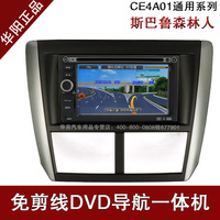 Huayang SUBARU forester special dvd navigation one piece machine general dvd series