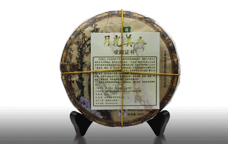 200 grams of white moonlight puer tea free shipping QingXiangWei beauty