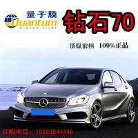 Quantum film top window film diamond 70 car front stop membrane windowed film