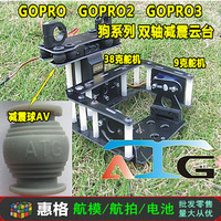 Atg shock absorption ball fpv dog gopro 3 gopro2 gopro3 shock absorption