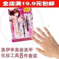 Free shipping Beauty nail art make-up tools 8 piece set fashion portable finger set