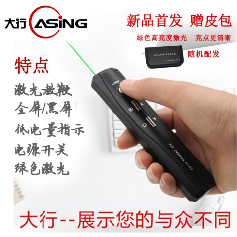 Stanchart a109 slide green light flip laser pen remote control wireless mouse pen ppt presenter(China (Mainland))